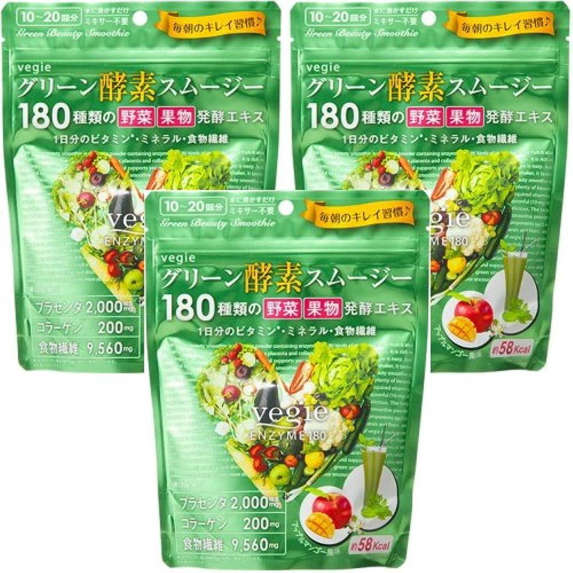 割るシソーラスモードベジエ グリーン 酵素スムージー 200g【お得な3個セット】