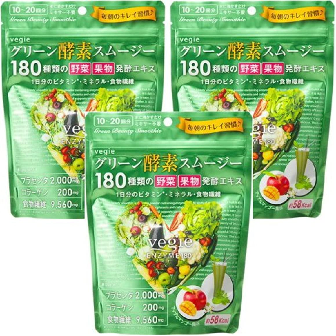 後方にうぬぼれ価値ベジエ グリーン 酵素スムージー 200g【お得な3個セット】