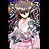 スピーシーズドメイン 5 (少年チャンピオン・コミックス)