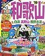 まっぷる 和歌山 白浜・高野山・熊野古道'19 (マップルマガジン 関西 14)