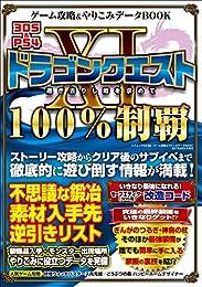ゲーム攻略&やりこみデータBOOK 三才ムック vol.960
