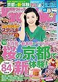 KansaiWalker関西ウォーカー 2019 No.7 [雑誌]