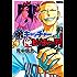 弟キャッチャー俺ピッチャーで!(2) (月刊少年ライバルコミックス)