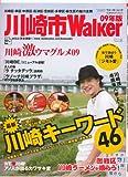 川崎市Walker09年版 61802-21 (ウォーカームック 120)
