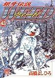 銀牙伝説ウィード 43 (ニチブンコミックス)