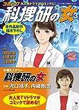 コミック科捜研の女 3 (AKITA TOP COMICS)