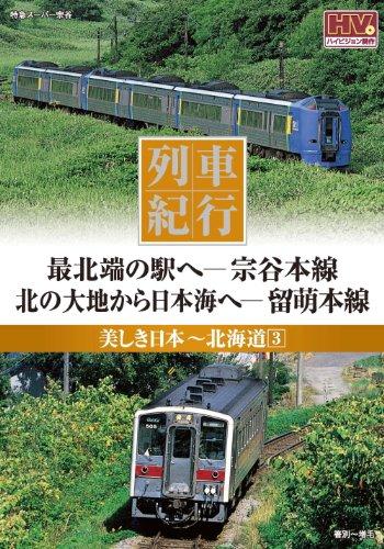 【JR北海道】留萌本線の留萌駅-増毛駅間を2016年廃止に