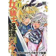 女騎士、経理になる。 (4) (バーズコミックス)