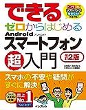 できるゼロからはじめるAndroidスマートフォン超入門 改訂2版 できるシリーズ