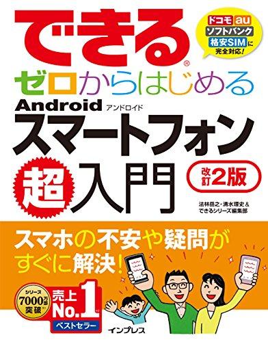 できるゼロからはじめるAndroidスマートフォン超入門 改訂2版 できるシリーズの詳細を見る