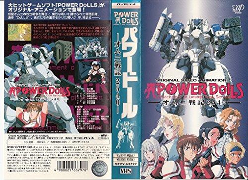 POWER DoLL~オムニ戦記2540~ [VHS]