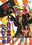 不良番長 突撃一番 [DVD]
