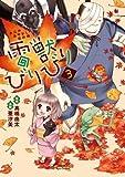雷獣びりびり 3: 大江戸あやかし犯科帳 (リュウコミックス)
