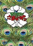モヤモヤさまぁ~ず2 DVD-BOX(VOL.16、VOL.17)