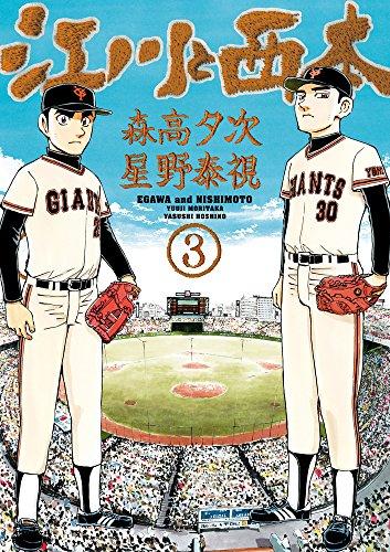 江川と西本 3 (ビッグコミックス)の詳細を見る