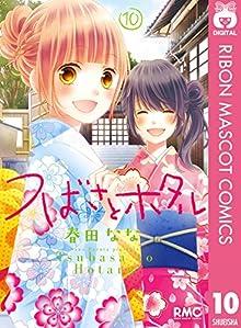 つばさとホタル 第01-10巻 [Tsubasa to Hotaru vol 01-10]