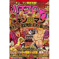 漫画パチスロパニック7 (セブン) 2008年 06月号 [雑誌]