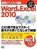速効!パソコン講座 Word&Excel 2010