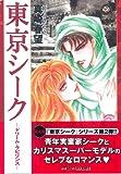 シーク / 真崎 春望 のシリーズ情報を見る