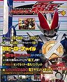 仮面ライダー電王 超ヒーローファイル 3 (てれびくんデラックス 愛蔵版)