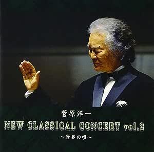 菅原洋一 New Classical Concert Vol.2~世界の唄~