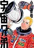 宇宙兄弟(7) (モーニングコミックス)