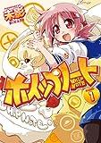 ホイップノート (1) (まんがタイムKRコミックス)