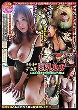 半外半中デカ尻巨乳熟女 [DVD]