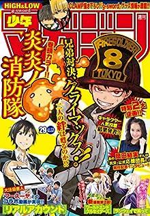 [雑誌] 週刊少年マガジン2017年29号 [Weekly Shonen Magazine 2017-29]