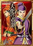 コミック版 日本の歴史 歴史を変えた日本の戦い 大化の改新