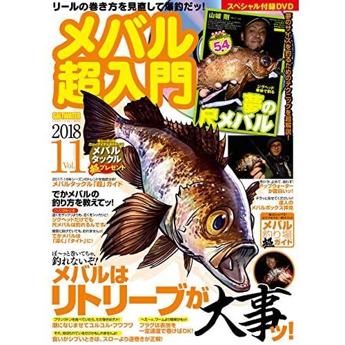 メバル超入門 Vol.11 特集:ぼ~ッと巻いてちゃ、釣れないぞ!メバルはリトリーブが大 (CHIKYU-MARU MOOK SALT WATER)