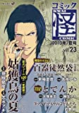 コミック怪 Vol.23 2013年 夏号 (単行本コミックス)