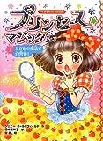 プリンセス☆マジック ティア(1)かがみの魔法で白雪姫!