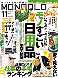 MONOQLO (モノクロ) 2017年 11月号 [雑誌]