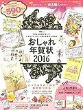 宝島社 その他 おしゃれ年賀状 2016 (宝島MOOK)の画像