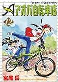 アオバ自転車店 12 (ヤングキングコミックス)