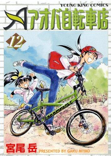 アオバ自転車店 12 (ヤングキングコミックス)の詳細を見る