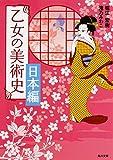 乙女の美術史 日本編 (角川文庫)