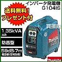 マキタ(makita) ポータブルインバータ発電機 出力1.35kVA G140IS