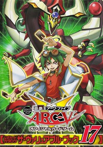 遊・戯・王ARC-V オフィシャルカードゲーム 公式カードカタログ ザ・ヴァリュアブル・ブック 17 (Vジャンプスペシャルブック)