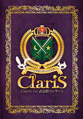 【早期購入特典あり】ClariS 1st 武道館コンサート~2つの仮面と失われた太陽~(初回生産限定盤) [Blu-ray](オリジナルクリアファイル付)