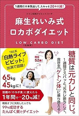 麻生れいみ式ロカボダイエット -...