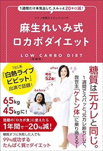 麻生れいみ式ロカボダイエット - 1週間だけ本気出して、スルッと20キロ減! - (美人開花シリーズ)