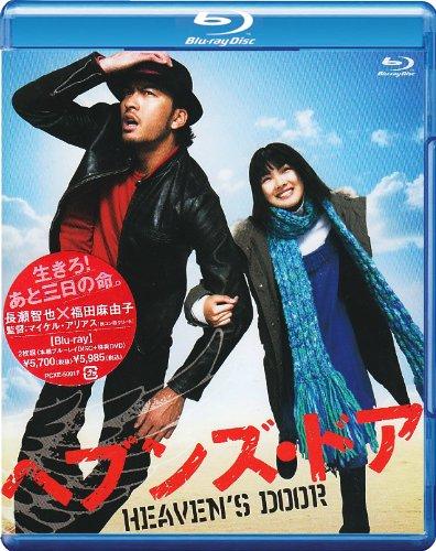ヘブンズ・ドア [Blu-ray]