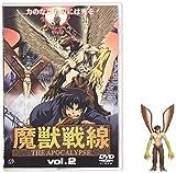 魔獣戦線(2)<限定版>[DVD]