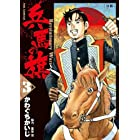 兵馬の旗 3 (ビッグコミックス)
