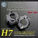 フォルクスワーゲン HID H7 変換アダプター バルブ 台座 2個 変換ソケット バルブアダプター VW バーナー _34086