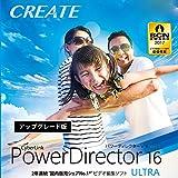 PowerDirector 16 Ultra アップグレード版|ダウンロード版