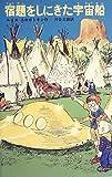 宿題をしにきた宇宙船 (1978年) (新しい世界の童話シリーズ)