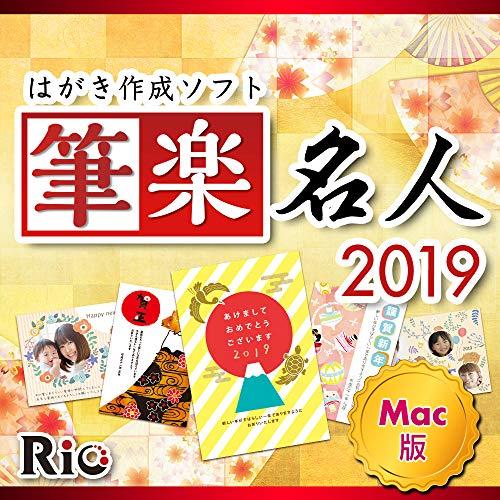年賀状 はがき ソフト おしゃれ いのしし かわいい 2019 かんたん Mac 筆楽名人2019【MAC】|ダウンロード版